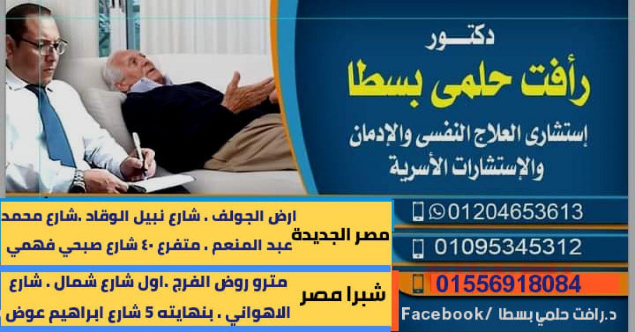 دكتور رافت حلمى بسطا_ Dr Raafat Helmy Basta