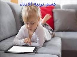 قسم بها كل مراحل الانسان من الطفولة الى الشيخوخة ونصائح للاباء لتربيتهم