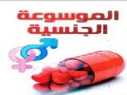 موسوعة تتحدث عن الجنس والعلاقة الجنسية والامراض والسعادة الجنسية