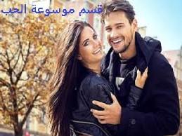 موسوعة متخصصة فى الحب واساليبه ومشاكله وطرق التعامل بين المحبين